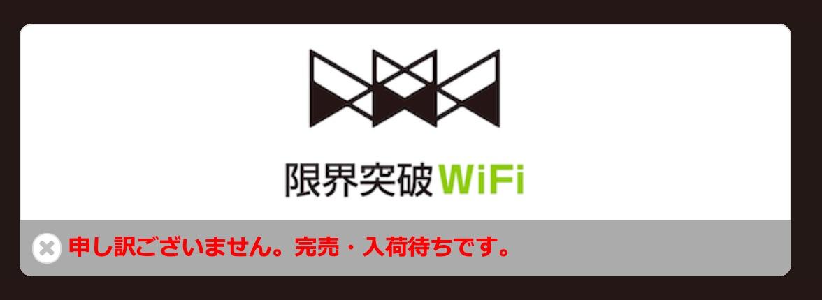 限界突破WiFiは新規申し込みを停止