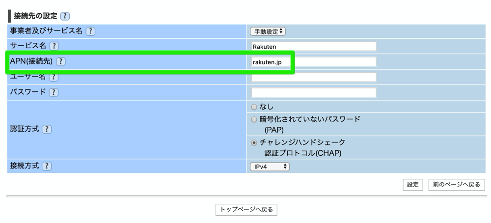 APNに「rakuten.jp」を指定する5