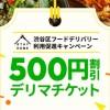 渋谷区で「フードデリバリー利用促進キャンペーン」出前の配送料無料や500円分のクーポン還元