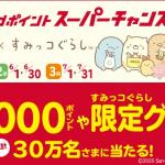 【dポイントクラブ】すみっコぐらしの限定グッズなどプレゼント、ドコモ以外も対象のキャンペーン(〜7月31日)