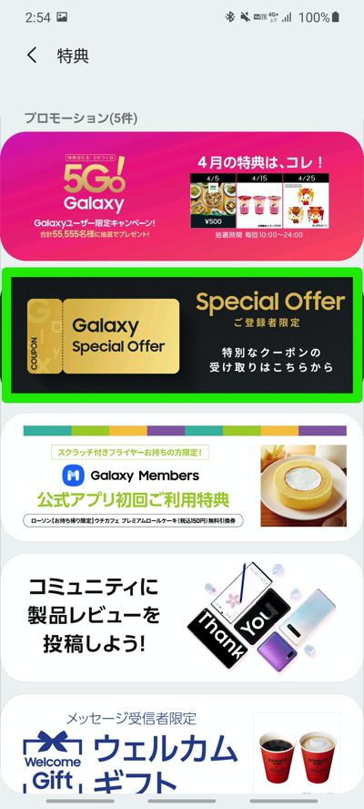 Galaxy Members特典