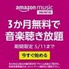 音楽聴き放題「Amazon Music Unlimited」が3カ月無料(〜5月11日)