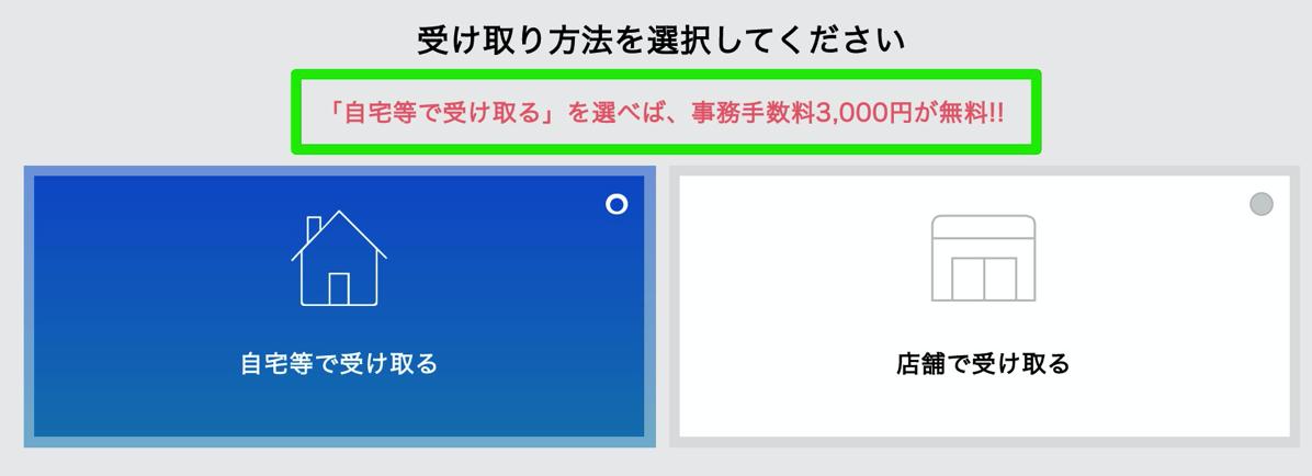 オンライン購入→自宅受取で事務手数料が0円に