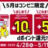 【d払い】コンビニでdポイント最大+10%還元、既存ユーザーは+5%、カード払いはdカードのみ