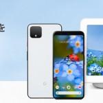 Google Store、Pixel 3a XLを2.2万円割引、Pixel 4購入でNest Hub/ Miniプレゼントなど複数のキャンペーン