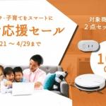 +Style、ロボット掃除機が6,800円・ビデオドアホンが4,980円などのテレワーク・子育て支援セール