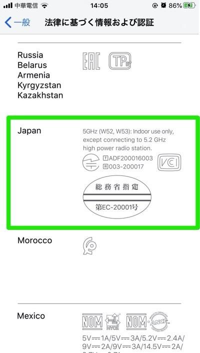 台湾版のiPhone SE(A2296)も技適あり