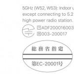台湾版iPhone SEは「シャッター音の鳴らない日本モデル」おサイフ・技適マークあり