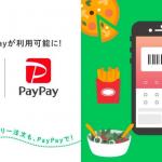 「PayPay」がUber Eatsに対応、東京エリアは5月15日から