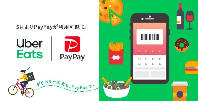 「Uber Eats」で「PayPay」が利用可能に - プレスリリース
