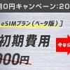 【間もなく終了】IIJmioのeSIMサービス初期費用が0円、新iPhone SEも利用可