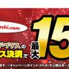 【ヨドバシ】ゴールドポイントカード・プラスで最大15%ポイント還元、5月1日〜6月30日
