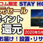 ヨドバシ・ドット・コム限定、TV・洗濯機・冷蔵庫・エアコンが最大20%還元(〜5月10日)