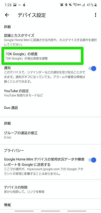「OK Google」の感度
