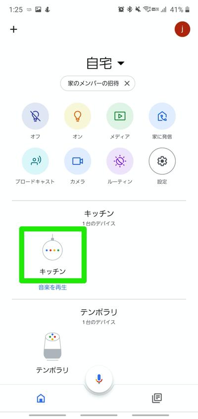 「Google Home」アプリを起動>対象となるデバイスを選択