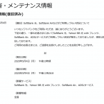 SoftBank 光/Air/ADSLで4日(月)夜に通信障害、現在は復旧済み