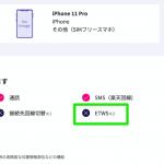 楽天モバイル+iPhoneは緊急地震速報を受信せず