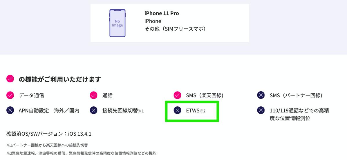 楽天モバイル:iPhone 11 Pro(SIMフリー)の動作確認結果