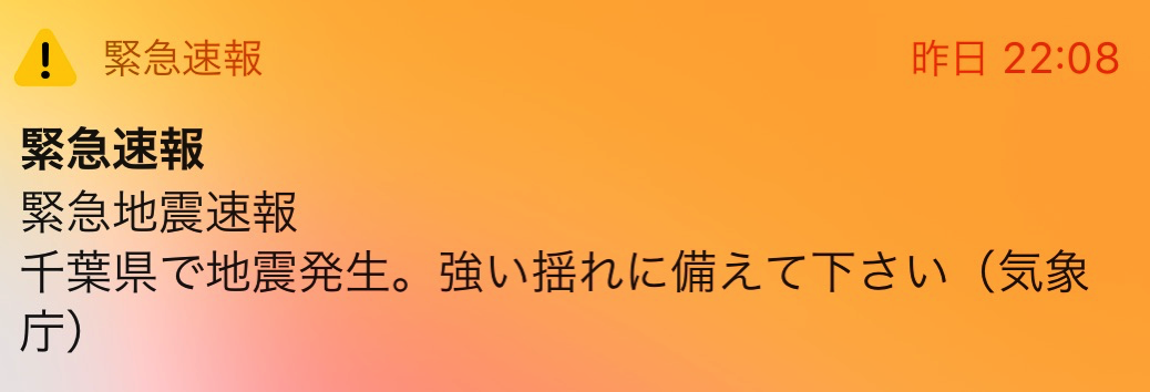 iPhone 11 Proで緊急地震速報を受信