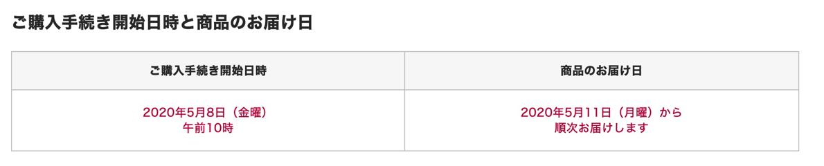 ドコモオンラインショップ:iPhone SE(第2世代)の購入手続きを5月8日(金)10時受付開始