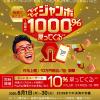 【PayPay】6月はネット決済で最大10万円、はずれても10%還元