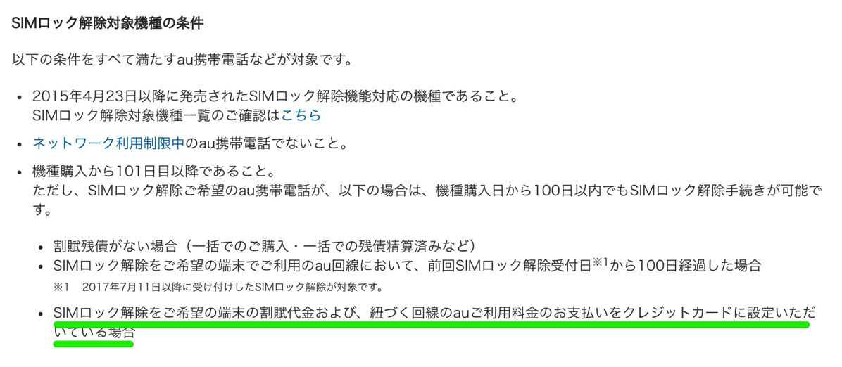 SIMロック解除対象機種の条件(au)
