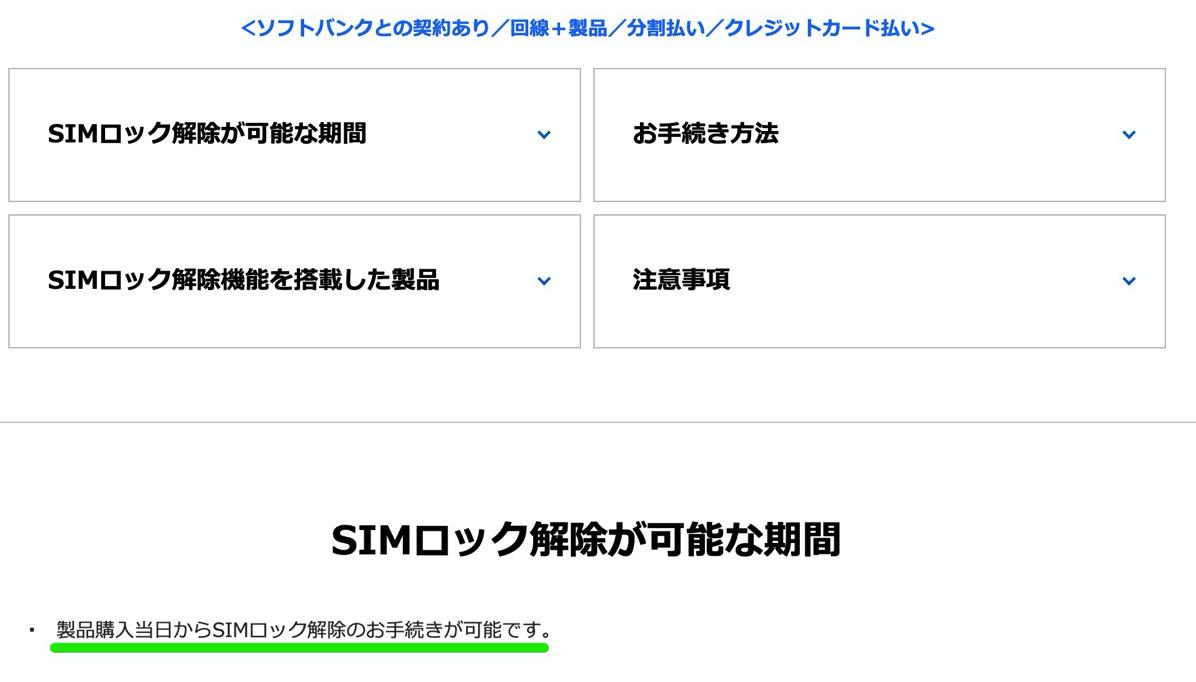 SIMロック解除(ソフトバンク)