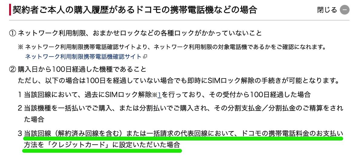 SIMロック解除受付条件(ドコモ)