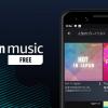 広告ありで完全無料「Amazon Music Free」提供開始