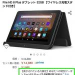 【間もなく終了】Fire HD 8 Plusで使える2,000円割引クーポン(〜6月2日)