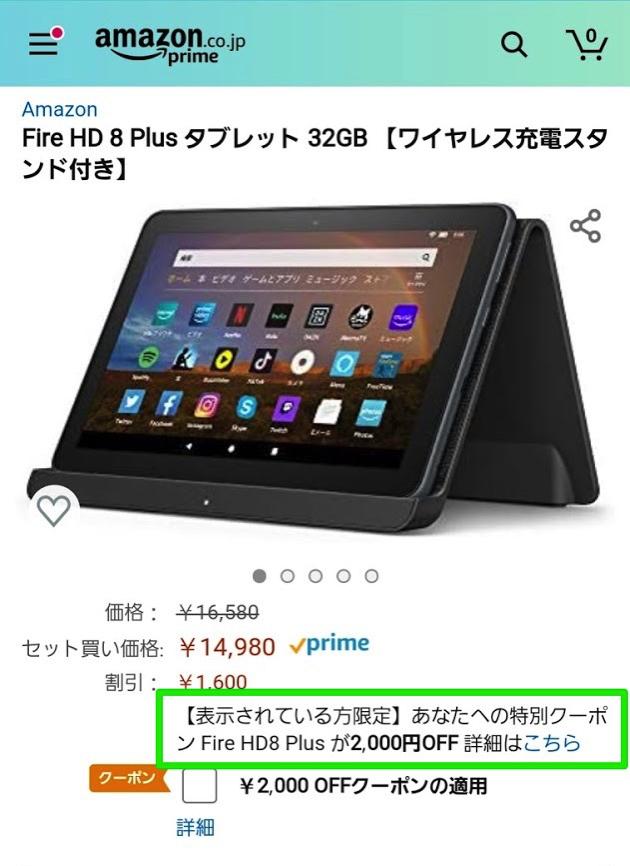 Fire HD 8 Plus(新モデル)で使える2,000円割引クーポン