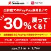 【PayPay】出前館の支払いに対応、7月に30%還元キャンペーンも