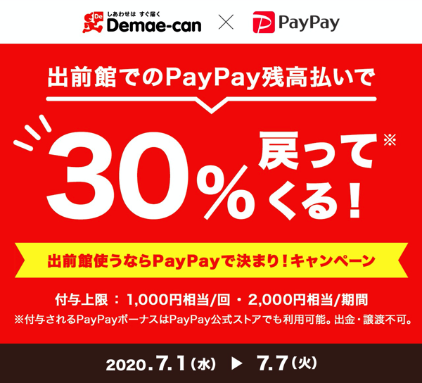 30%還元キャンペーン(7月1日 - 7月7日)