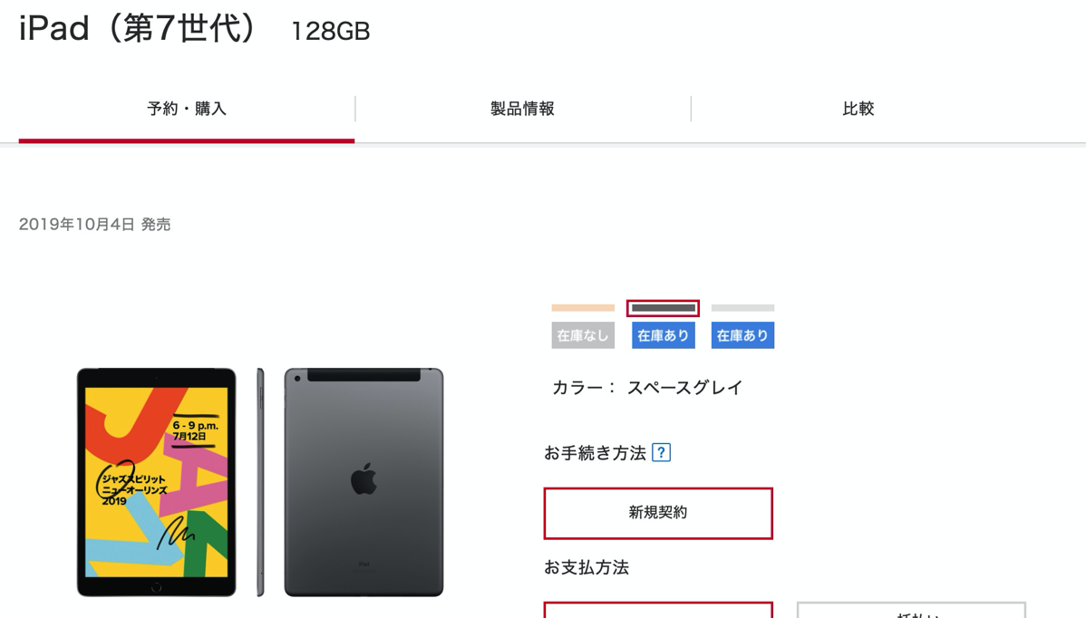 iPad(第7世代)128GB