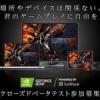 【間もなく終了】GeForce NOW Powered by SoftBankの月額料金が半額になるキャンペーン