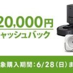 ルンバ上位モデル購入で10,000円還元、ブラーバとセットは最大20,000円還元(5月22日〜6月28日)