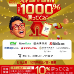 【PayPay】ペイペイジャンボ・10%還元キャンペーンの対象店舗を発表。出前館やUber Eatsなど