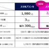 UQ mobile新プラン「スマホプランR」をY!mobile・楽天モバイルと比較