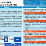 1泊最大2万円割引「Go To キャンペーン」早ければ全国で8月開始、2021年春まで実施
