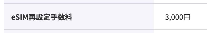 eSIM再設定手数料は3,000円