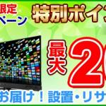 【ヨドバシ】Web限定でTV・洗濯機・冷蔵庫・エアコンなど大型家電が最大20%還元(〜5月17日)