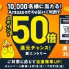【d払い】Amazonで1万名にポイント50倍、ギガホ契約者は当選率アップも