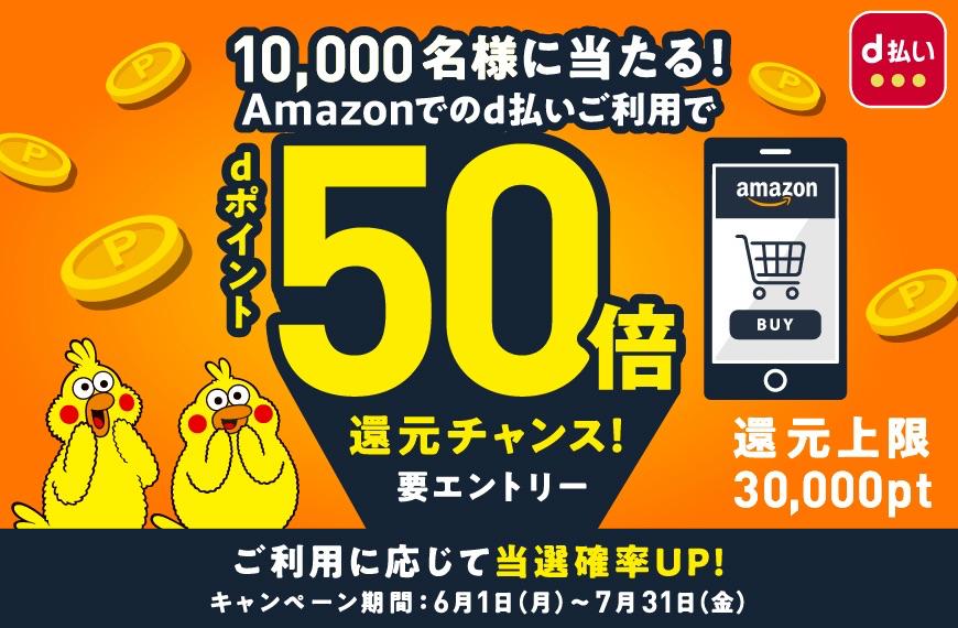 Amazon d払いdポイント50倍還元チャンスキャンペーン
