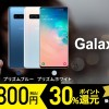 SIMフリーGalaxy S10購入で30%ポイント還元、楽天スーパーDEAL