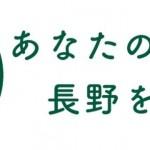 長野県民限定で「ふっこう割」発売、最大で1泊5,000円を割引