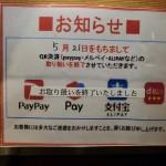 丸亀製麺がコード決済の取扱を中断。PayPay・d払い・メルペイなど利用不可に(訂正)