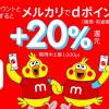 メルカリがdポイントに対応、記念キャンペーンで20%還元(上限1,000ポイント)