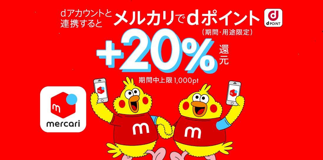 【dポイントクラブ】メルカリ dポイントスタートキャンペーン – キャンペーン