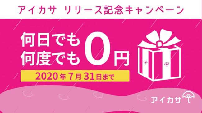 【新プロダクトリリース記念! 何度でも何日でも0円キャンペーン】