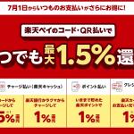 【楽天ペイ】QR/コード支払いで常時1%還元、ポイント払いも還元対象に(7月1日〜)